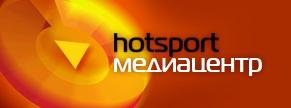 Медиацентр для Hotsport