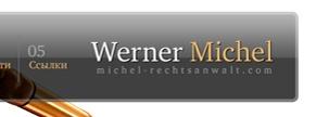 Сайт Вернера Михеля