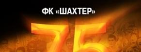 ФК «Шахтер», 75 лет